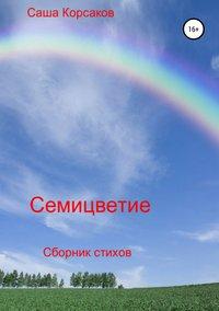 Купить книгу Семицветие, автора Александа Викторовича Корсакова