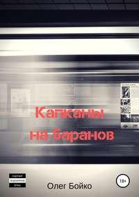 Купить книгу Капканы на баранов, автора Олега Александровича Бойко