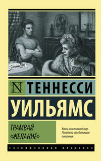 Купить книгу Трамвай «Желание» (сборник), автора Теннесси Уильямс