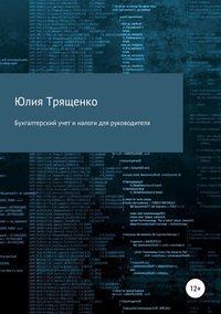 Купить книгу Бухгалтерский учет и налоги для руководителя, автора Юлии Трященко
