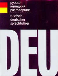 Купить книгу Русско-немецкий разговорник, автора