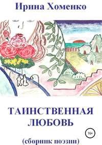 Купить книгу Таинственная любовь, автора Ирины Хоменко