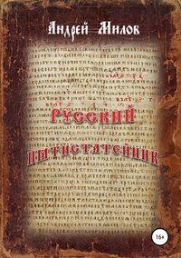 Купить книгу Русский пятистатейник, автора Андрея Милова