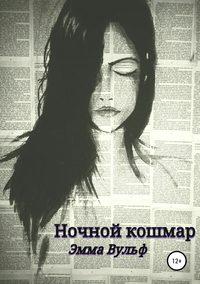 Купить книгу Ночной кошмар