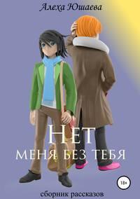 Купить книгу Нет меня без тебя. Сборник рассказов