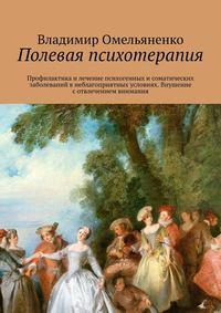 Купить книгу Полевая психотерапия, автора Владимира Ильича Омельяненко