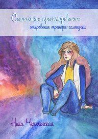 Купить книгу Социальное проектирование: откровение тренера-самоучки, автора Ники Черменской