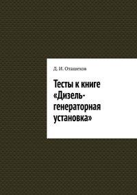 Купить книгу Тесты к книге «Дизель-генераторная установка», автора Д. И. Оташехова
