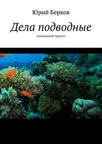 Купить книгу Дела подводные. Подводный туризм, автора Юрия Беркова