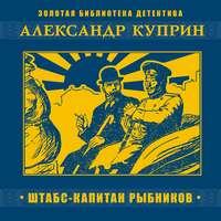 Купить книгу Штабс-капитан Рыбников, автора А. И. Куприна