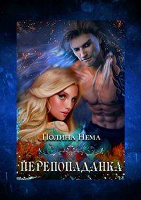 Купить книгу Перепопаданка, автора Полины Немы