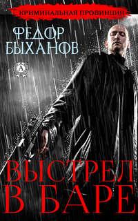 Купить книгу Выстрел в баре, автора Фёдора Быханова