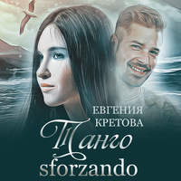 Купить книгу Танго sforzando