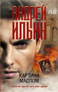 Купить книгу Картина маслом, автора Андрея Ильина