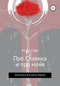 Купить книгу Про Славика и про меня, автора Оханы Сафо