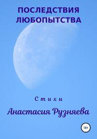 Купить книгу Последствия любопытства, автора Анастасии Михайловны Рузняевой
