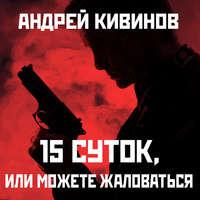 Купить книгу 15 суток, или Можете жаловаться!, автора Андрея Кивинова