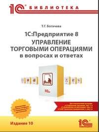 Купить книгу 1С:Предприятие 8. Управление торговыми операциями в вопросах и ответах (+ epub), автора