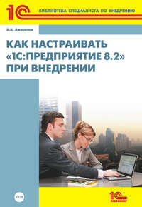 Купить книгу Как настраивать 1С:Предприятие 8.2 при внедрении (+ 2epub), автора