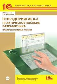 Купить книгу 1C:Предприятие 8.3. Практическое пособие разработчика. Примеры и типовые приемы (+ 2epub), автора Е. Ю. Хрусталевой