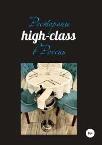 Купить книгу Рестораны high-class в России, автора Павла Паисиевича Сперанского