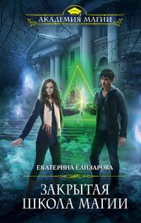 Купить книгу Закрытая школа магии, автора Екатерины Елизаровой