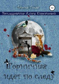 Купить книгу Горничная идёт по следу, автора Таисии Тихой