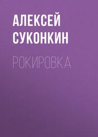 Купить книгу Рокировка, автора Алексея Суконкина