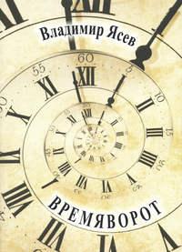 Купить книгу Времяворот, автора Владимира Ясева