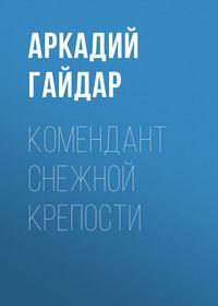 Купить книгу Комендант снежной крепости, автора Аркадия Гайдара