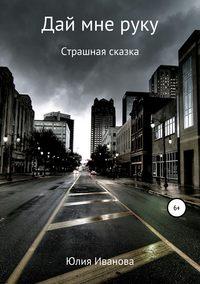 Купить книгу Дай мне руку, автора Юлии Николаевны Ивановой