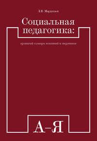 Купить книгу Социальная педагогика: краткий словарь понятий и терминов, автора Л. В. Мардахаева
