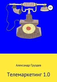 Купить книгу Телемаркетинг 1.0, автора Александра Груздева