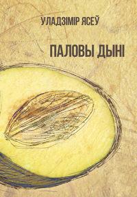 Купить книгу Паловы дыні, автора