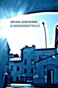 Купить книгу Блюмэнштрасэ, автора
