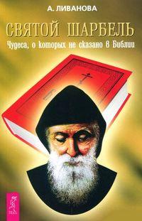 Купить книгу Святой Шарбель. Чудеса, о которых не сказано в библии, автора Александры Ливановой