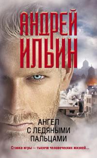 Купить книгу Ангел с ледяными пальцами, автора Андрея Ильина