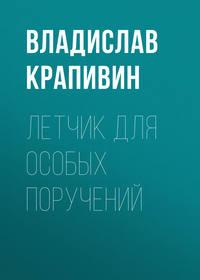 Книга Летчик для особых поручений