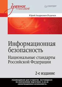 Купить книгу Информационная безопасность. Национальные стандарты Российской Федерации, автора Ю. А. Родичева