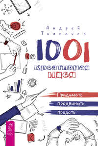 Купить книгу 1001 креативная идея. Придумать, продвинуть, продать, автора А. Н. Толкачева