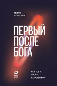 Купить книгу Первый после бога. Не будьте просто начальником, автора Мурата Тургунова