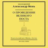 Купить книгу О проведении Великого поста, автора протоиерея Александр Мень