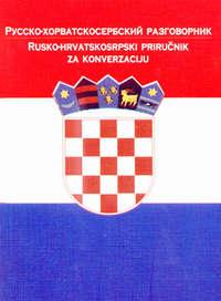 Купить книгу Русско-хорватосербский разговорник, автора