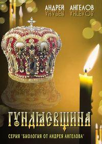 Купить книгу Гундяевщина, автора Андрея Ангелова