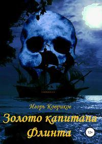 Купить книгу Золото капитана Флинта, автора Игоря Алексеевича Коврикова