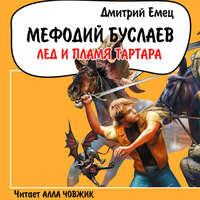 Купить книгу Лед и пламя Тартара, автора Дмитрия Емца