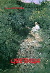 Купить книгу Цветица, автора Елены Арсеньевой