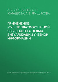 Купить книгу Применение мультиплатформенной среды Unity с целью визуализации учебной информации, автора А. Е. Ямщиковой