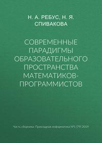 Купить книгу Современные парадигмы образовательного пространства математиков-программистов, автора Н. А. Ребуса