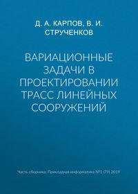Купить книгу Вариационные задачи в проектировании трасс линейных сооружений, автора Д. А. Карпова